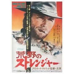 High Plains Drifter 1973 Japanese B3 Film Poster