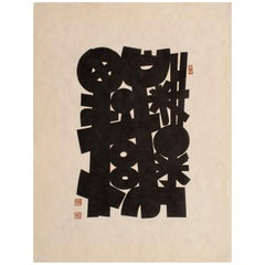 1961 Graphic Black and White Haku Maki Woodblock Print, Japan