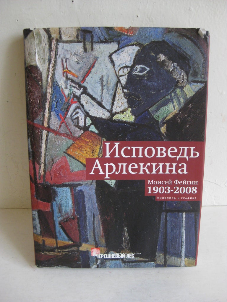 1988 Moisey Moses Alexandrovich Feigin Russian Listed Artist Cubist Oil Painting For Sale 9