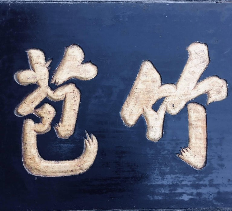 "Antique Chinese traditional medicine trade sign, 19th century or earlier, a hand carved and painted sign with deeply incised and gilded calligraphy for ""Bamboo"" on a black background. Fashioned from one very heavy, dense, thick board (perhaps"