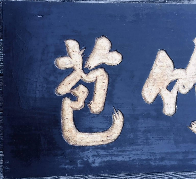 "Qing 19th Century Chinese Doctor's ""Bamboo"" Trade Sign For Sale"