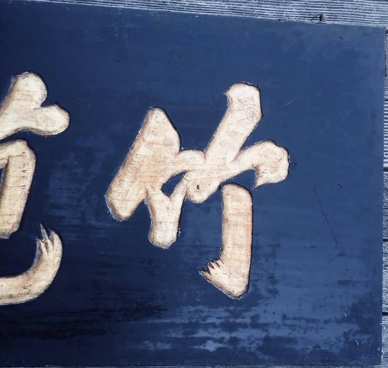 "Hand-Painted 19th Century Chinese Doctor's ""Bamboo"" Trade Sign For Sale"