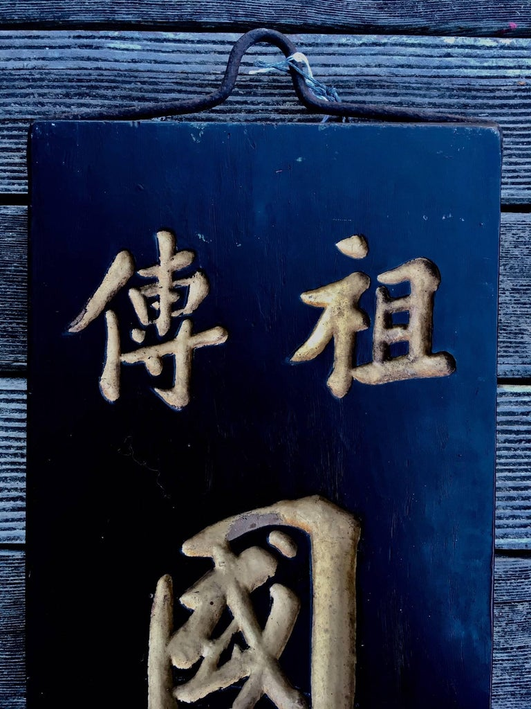 Antique Chinese traditional medicine trade sign, 19th century or earlier, a hand-carved and painted double-sided (front and back sides are shown in images) sign with deeply incised and gilded calligraphy on a black background, indicating the