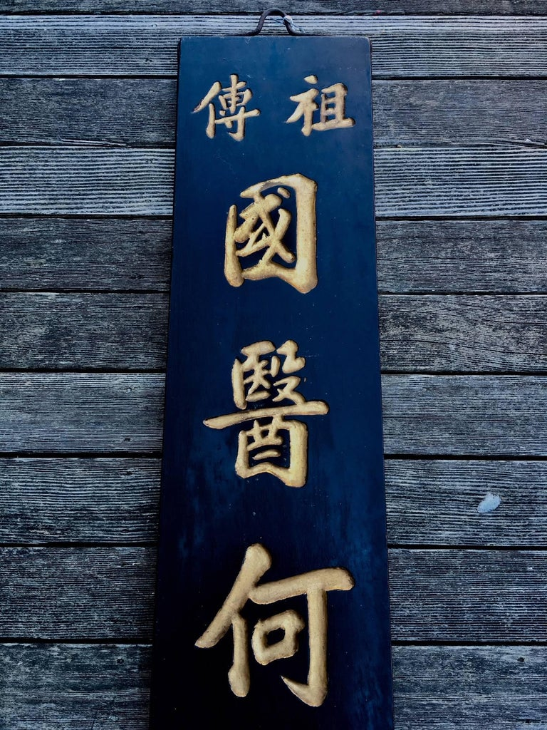 Qing 19th Century Chinese Doctor's Residence Trade Sign For Sale