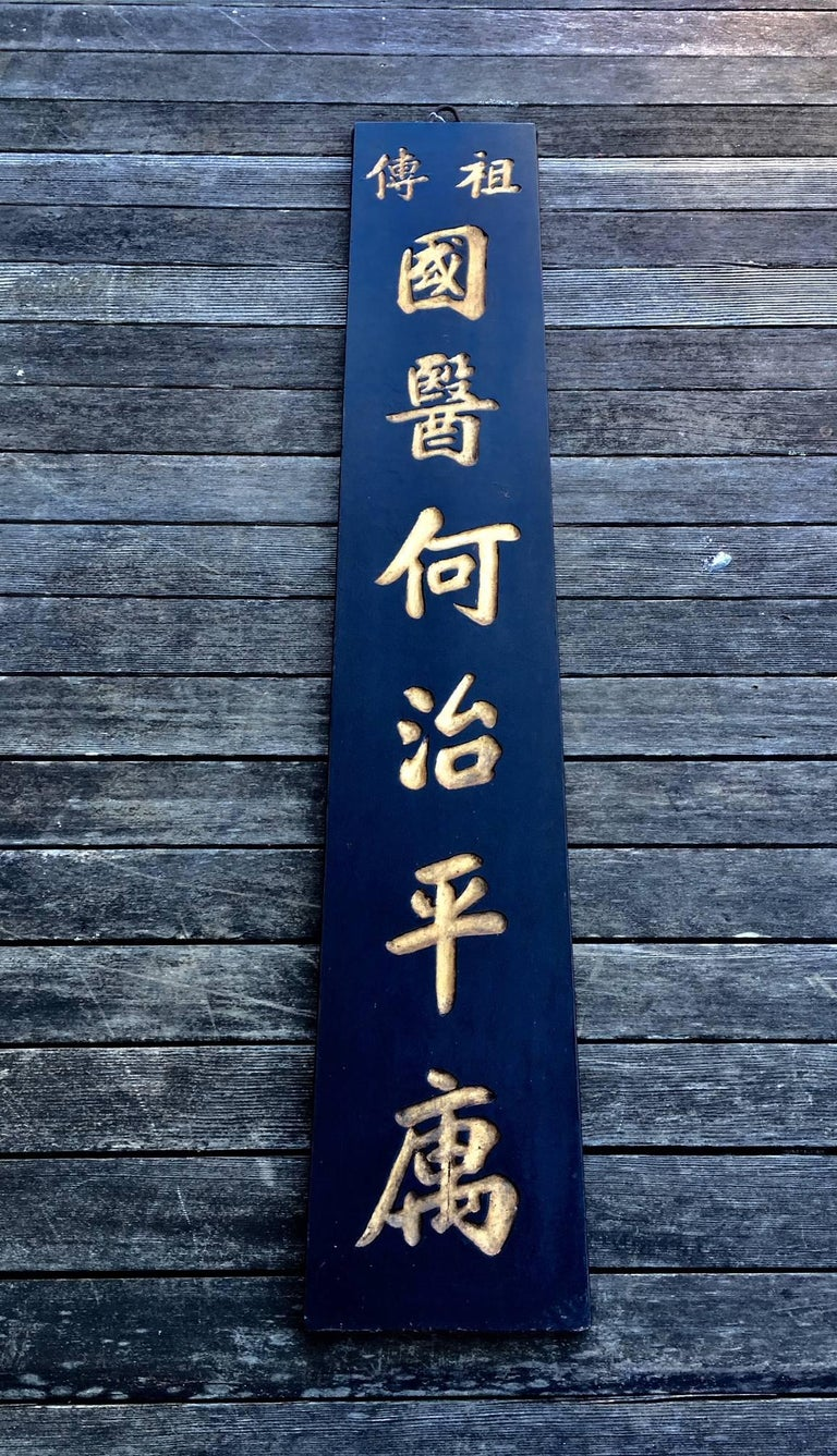 19th Century Chinese Doctor's Residence Trade Sign In Excellent Condition For Sale In Nantucket, MA