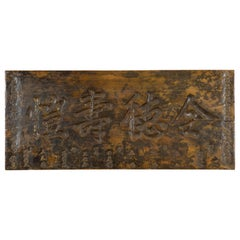 19th Century Chinese Shop Sign Panel with Calligraphy and Distressed Patina