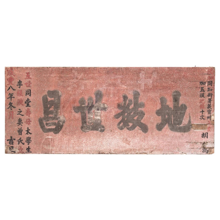 19th Century Chinese Sign of Honor For Sale
