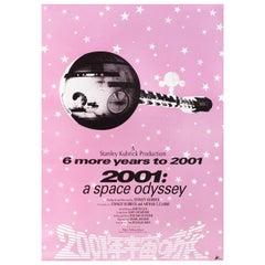 """2001: A Space Odyssey"" R1995 Japanese B1 Film Poster"