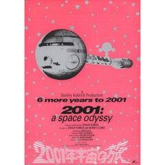 2001 A Space Odyssey R1995 Japanese B5 Chirashi Flyer