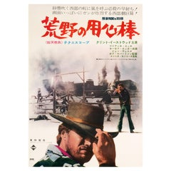'A Fistful of Dollars' Original Vintage Movie Poster, Japanese, 1967