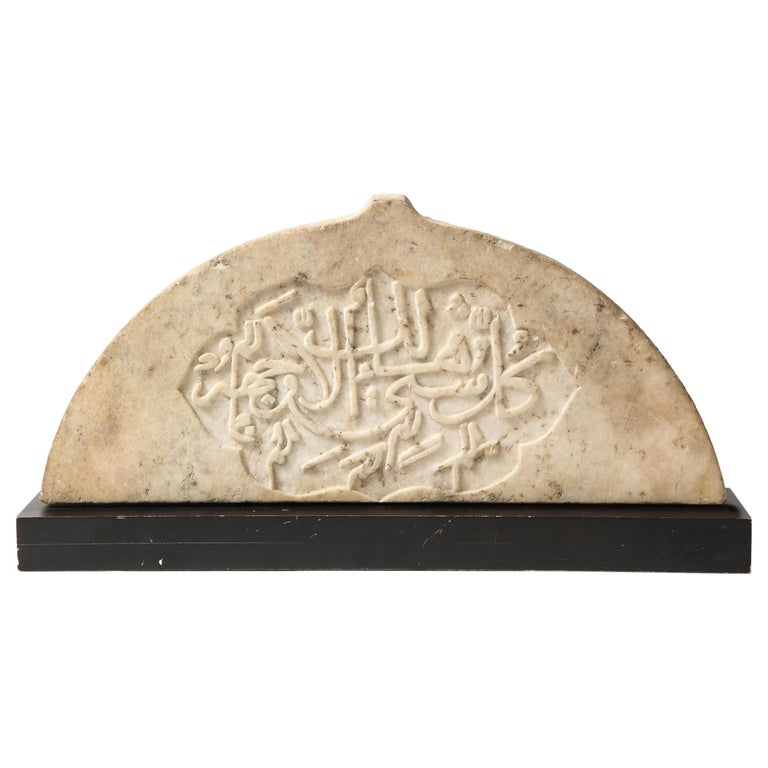 Rare Indian Islamic Carved Calligraphic Marble Tile, circa 1860 For Sale