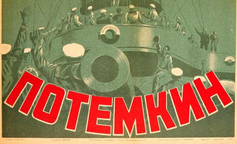 Original vintage Russian re-release silent movie poster for the classic 1925 pioneering film by Sergei M. Eisenstein - Battleship Potemkin (Bronenosets Potyomkin / Броненосец Потемкин) - starring Aleksandr Antonov, Vladimir Barsky and Grigori