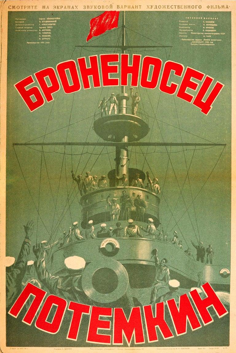 A. Shamash Print - Original Vintage Re-release Silent Movie Poster - Eisenstein Battleship Potemkin