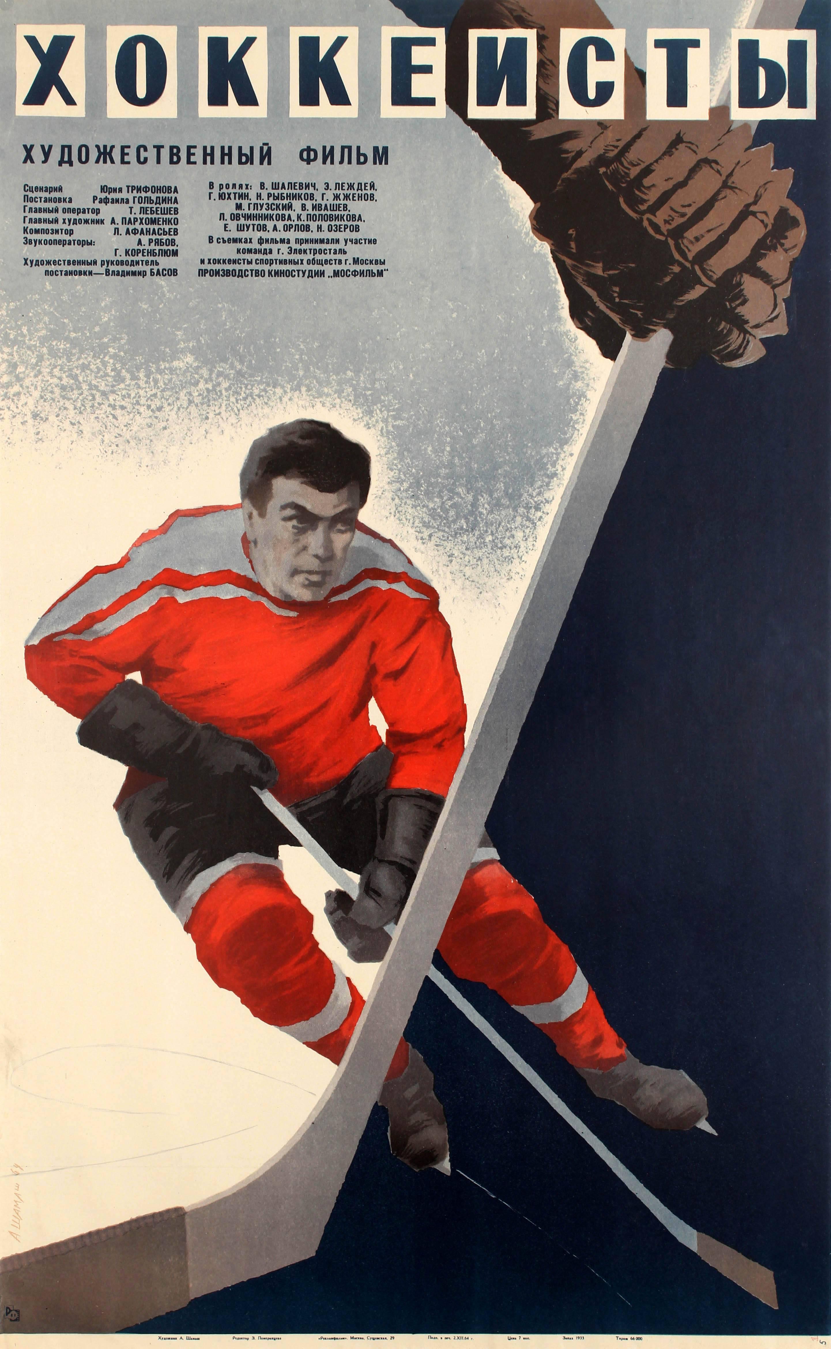 Original Vintage Soviet Movie Poster For A Sport Drama Film - The Hockey Players