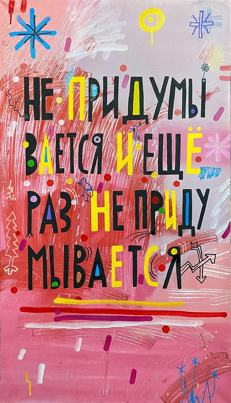 No Idea. No Idea Again - 21st Century Contemporary Acrylic Painting - Street Art