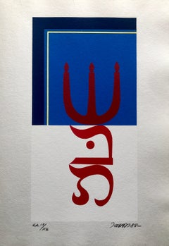 Surrealist Abstract Hebrew Shabbat Pop Art Silkscreen Judaica Jewish Serigraph