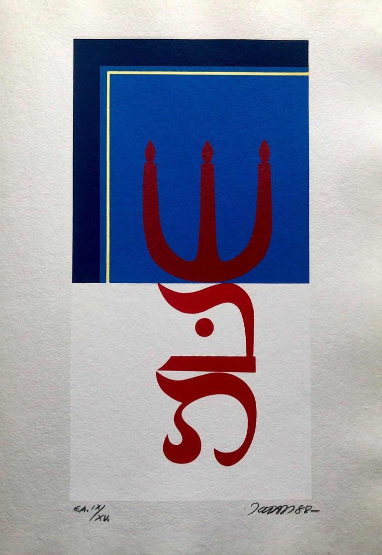 Jozsef Jakovits Abstract Print - Surrealist Abstract Hebrew Shabbat Pop Art Silkscreen Judaica Jewish Serigraph