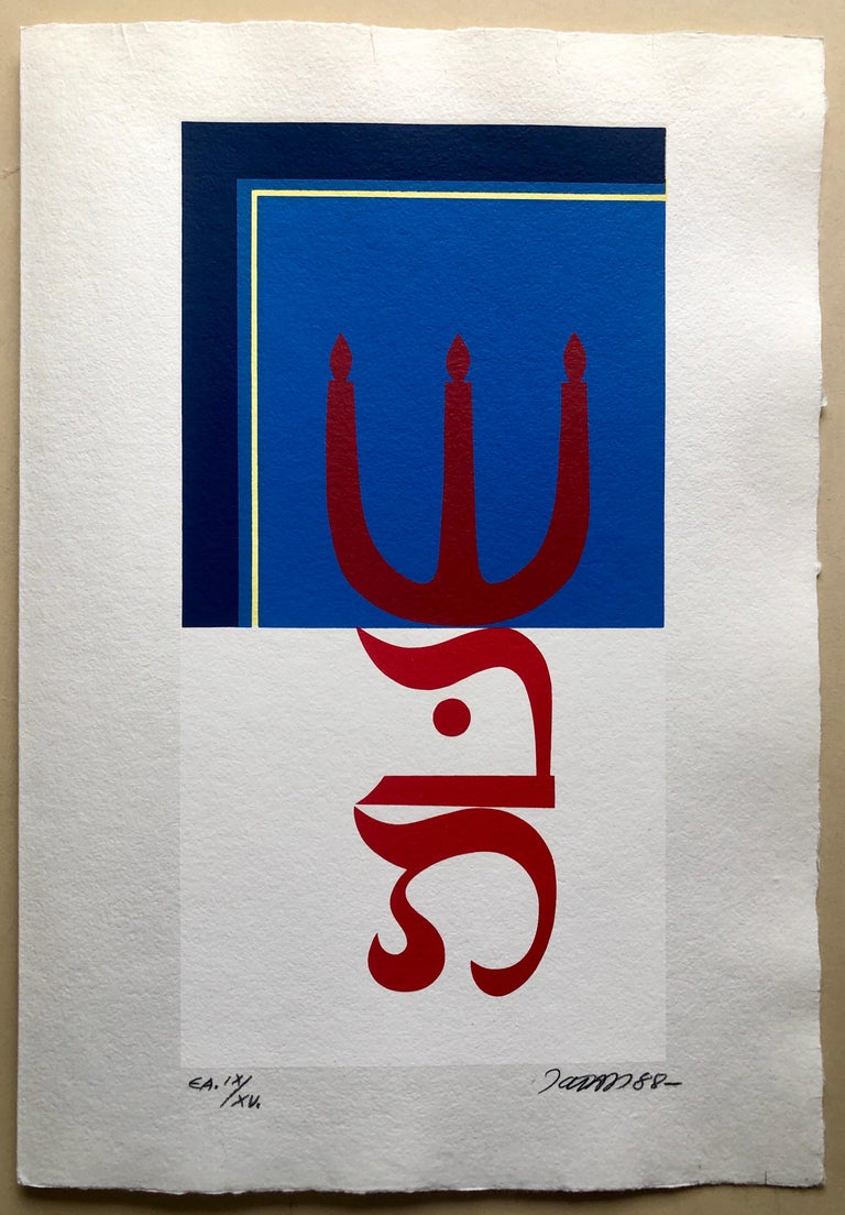 Surrealist Abstract Hebrew Shabbat Pop Art Silkscreen Judaica Jewish Serigraph For Sale 1