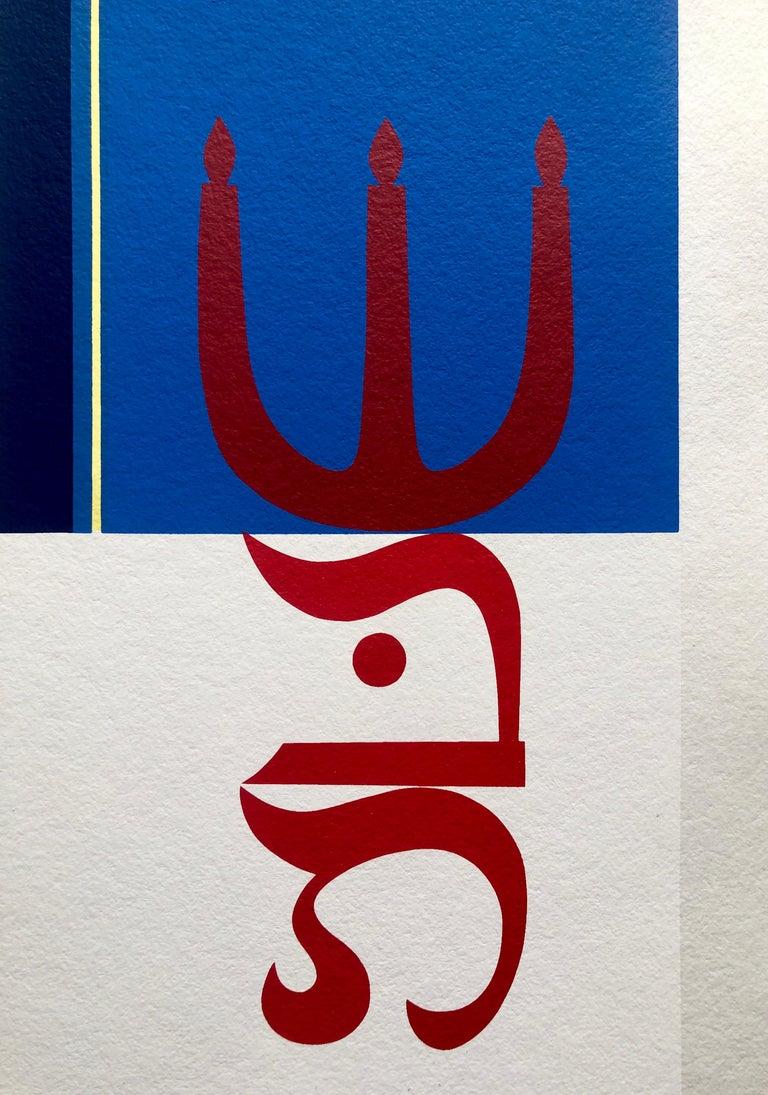 Surrealist Abstract Hebrew Shabbat Pop Art Silkscreen Judaica Jewish Serigraph - Print by Jozsef Jakovits