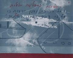 "Israeli Abstract Modernist Screenprint - ""Ships That Pass In The Night"" Bezalel"