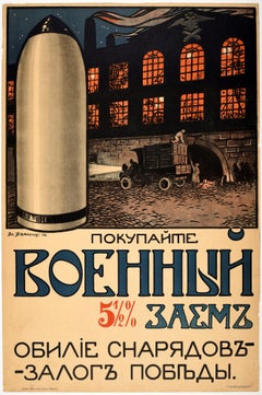 Original Antique Poster Military War Loan Artillery Shells Key To Victory WWI
