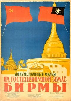 Original Vintage Documentary Film Poster In Hospitable Burma USSR State Visit