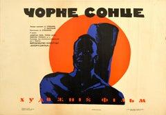 Original Vintage Movie Poster Black Sun Set During The Congo Crisis Belarusfilm