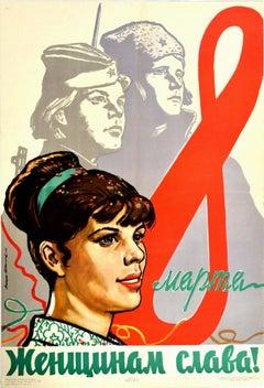 Original Vintage Poster Glory To Women USSR International Women's Day 8 March