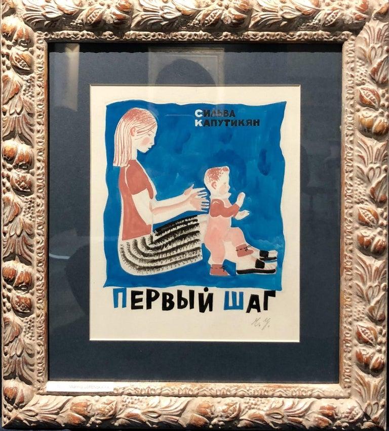 "Marina Yevgenyevna Uspenskaya Figurative Art - ""First step"" Mother's Day ,Child  1970, watercolor, cm. 22,5 x 32,5"