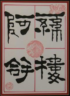 Asian Calligraphy Set in A Custom Frame