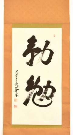 Qin Mian - Original Chinese Artistic Calligraphy - 1938