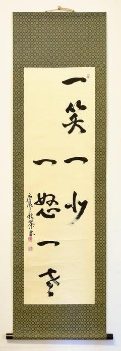 Yi Xiao Yi Shao, Yi Nu Yi Lao. Chinese Artistic Calligraphy by Li Zhen - 1940