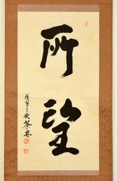 Suo Wang: Chinese Artistic Calligraphy by Li Zhen - 1938