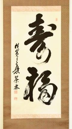 Shou Fu: Chinese Artistic Calligraphy by Li Zhen - 1938