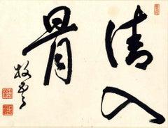 Japanese Calligraphy - Original China Ink - Mid-19th Century