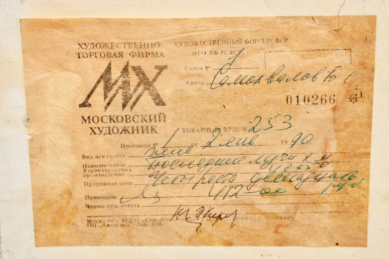 Oil painting, Russian - soviet artist, Samochwalow (Samokhvalov) For Sale 7