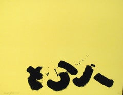 Signs, Silkscreen by Adolph Gottlieb 1967