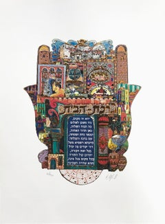 BLESSING OF THE HOUSE (JUDAICA ART)