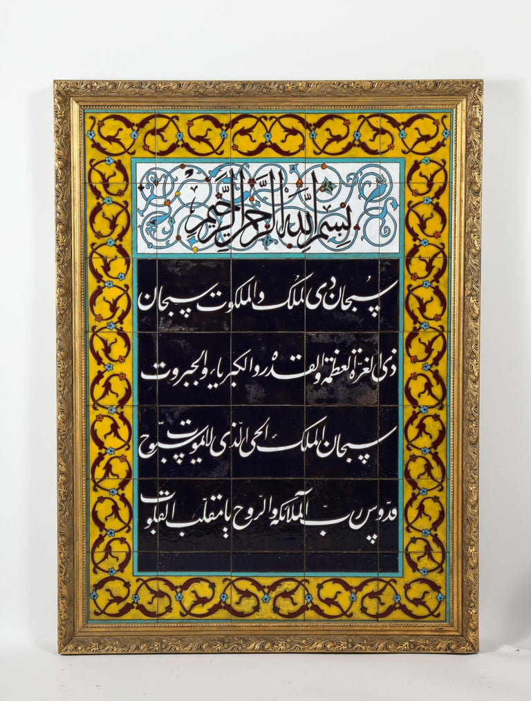 Exceptional Pair of Islamic Middle Eastern Ceramic Tiles with Quran Verses For Sale 7