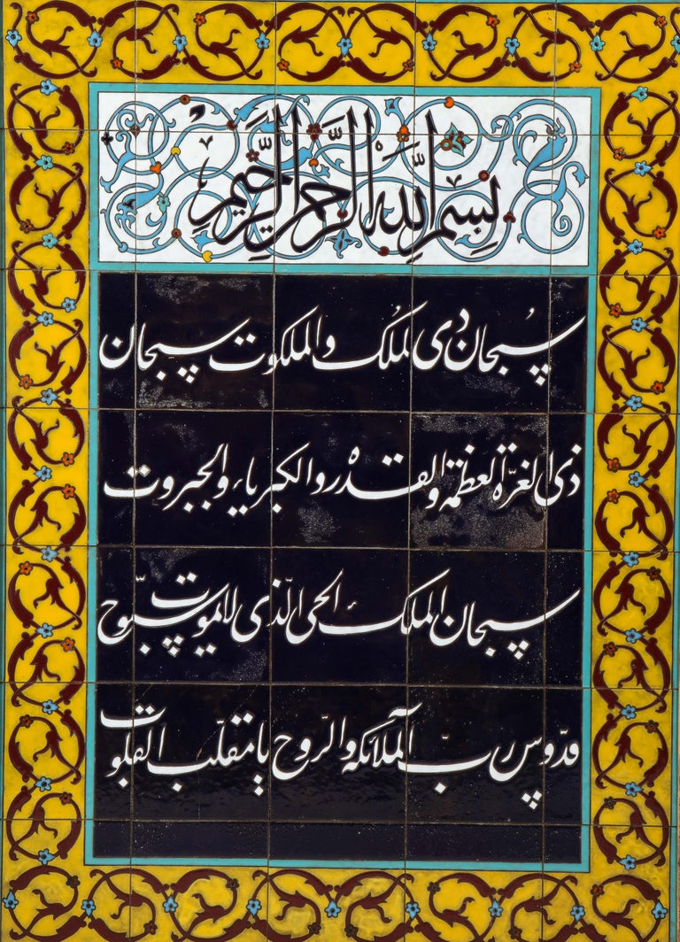 Exceptional Pair of Islamic Middle Eastern Ceramic Tiles with Quran Verses For Sale 8