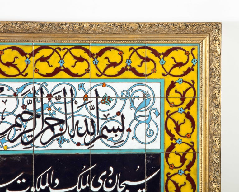 Exceptional Pair of Islamic Middle Eastern Ceramic Tiles with Quran Verses For Sale 9