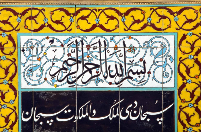 Exceptional Pair of Islamic Middle Eastern Ceramic Tiles with Quran Verses For Sale 10