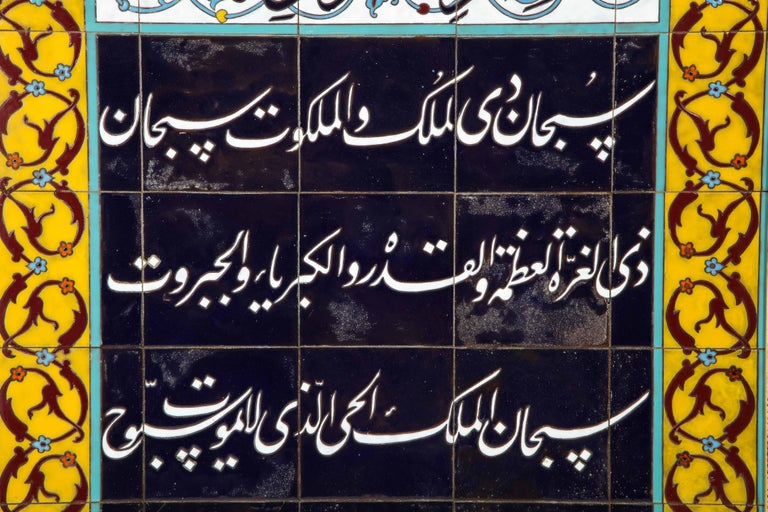 Exceptional Pair of Islamic Middle Eastern Ceramic Tiles with Quran Verses For Sale 11