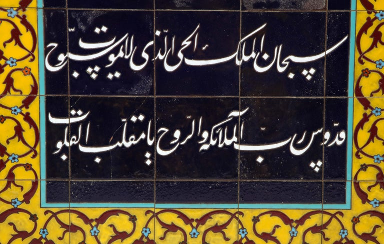Exceptional Pair of Islamic Middle Eastern Ceramic Tiles with Quran Verses For Sale 12