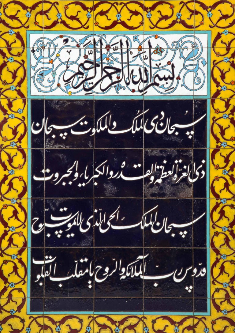 Exceptional Pair of Islamic Middle Eastern Ceramic Tiles with Quran Verses For Sale 15