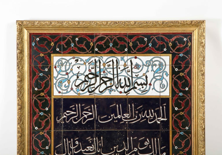 Exceptional Pair of Islamic Middle Eastern Ceramic Tiles with Quran Verses In Good Condition For Sale In New York, NY