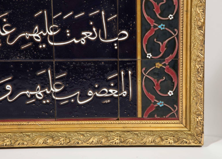 Exceptional Pair of Islamic Middle Eastern Ceramic Tiles with Quran Verses For Sale 1