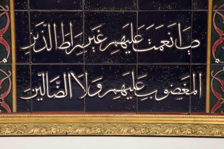 Exceptional Pair of Islamic Middle Eastern Ceramic Tiles with Quran Verses For Sale 2