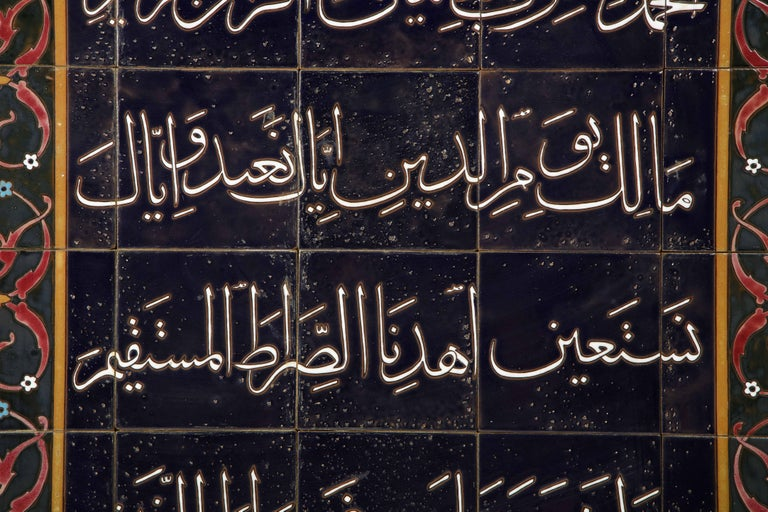 Exceptional Pair of Islamic Middle Eastern Ceramic Tiles with Quran Verses For Sale 3