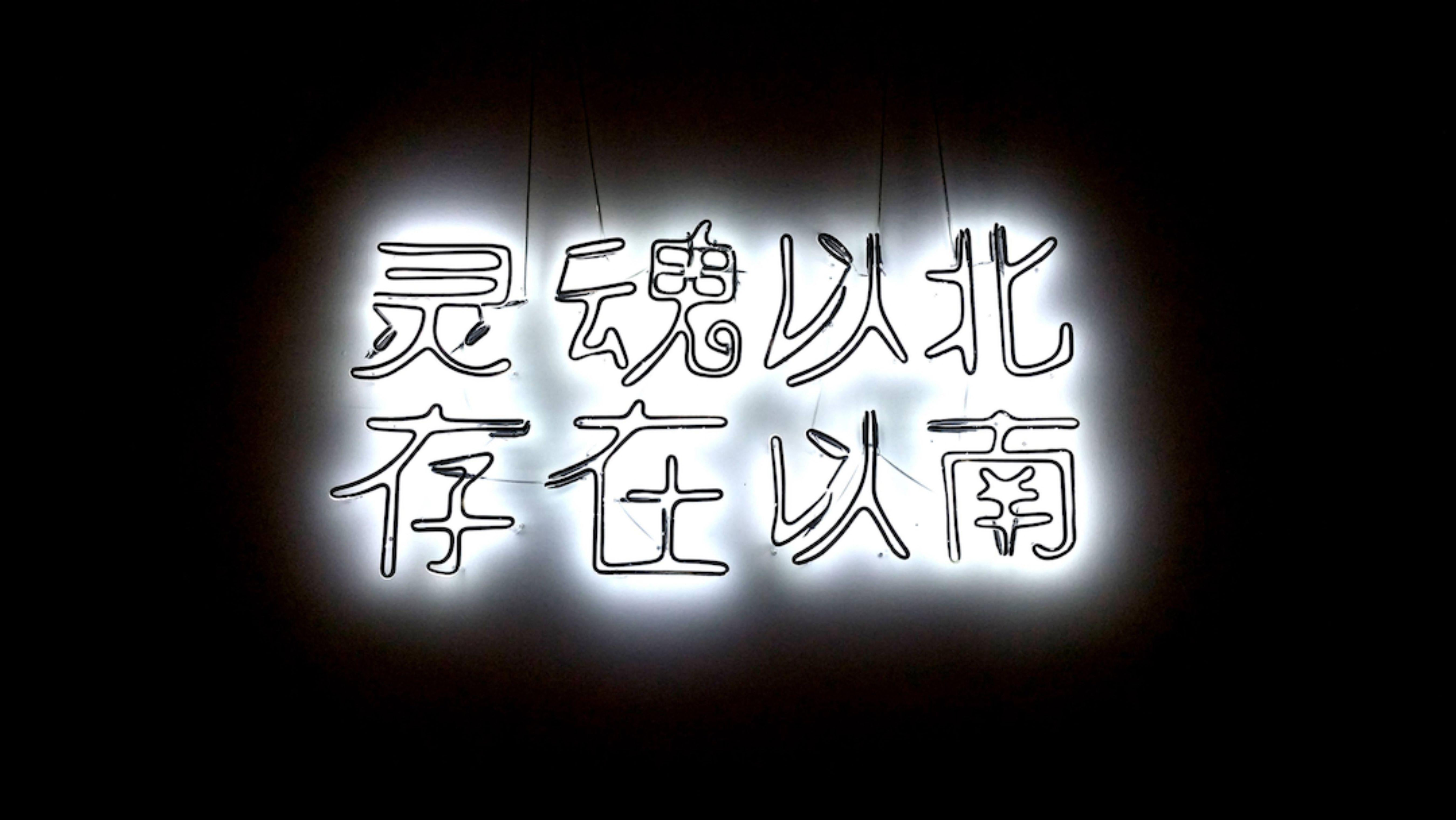 North of My Soul, South of My Existence (White Neon Text Chinese)